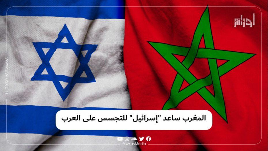 """المغرب ساعد """"إسرائيل"""" للتجسس على العرب"""