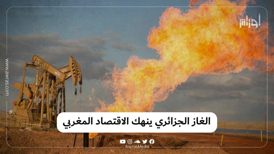 الغاز الجزائري ينهك الاقتصاد المغربي