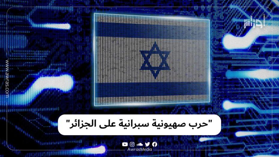 """""""حرب صهيونية سبرانية على الجزائر"""""""