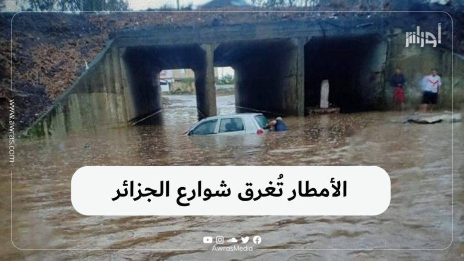 الأمطار تُغرق شوارع الجزائر