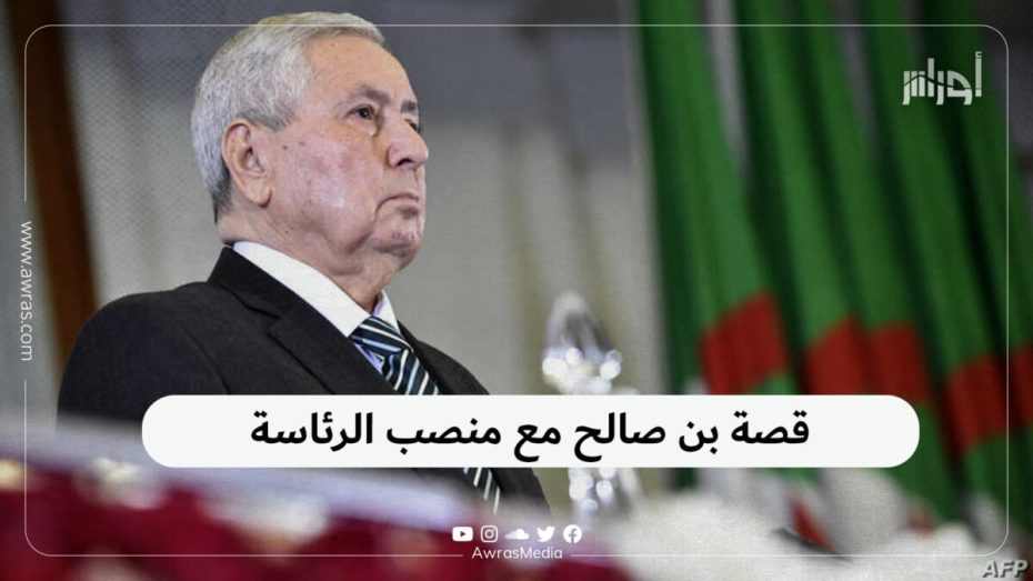 قصة بن صالح مع منصب الرئاسة