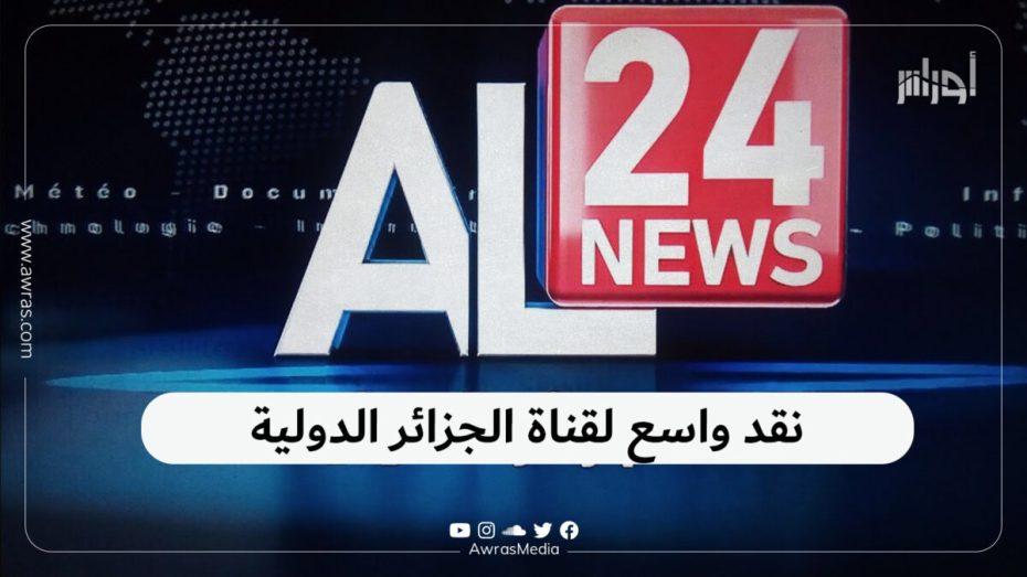 نقد واسع لقناة الجزائر الدولية