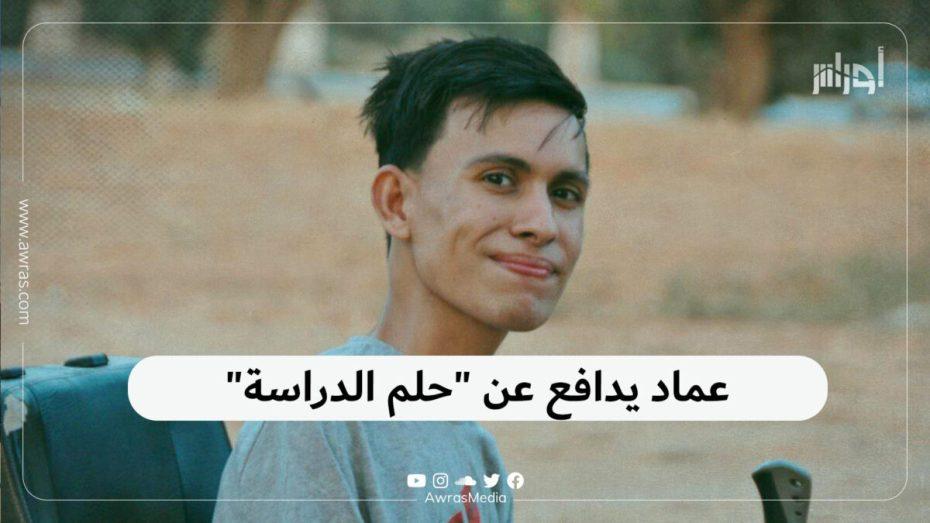 """عماد يدافع عن """"حلم الدراسة"""""""