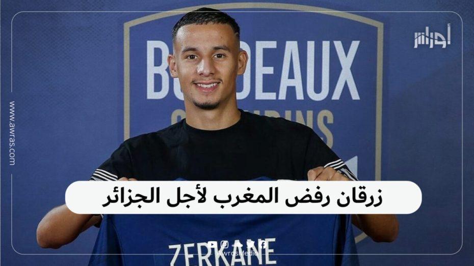 زرقان رفض المغرب لأجل الجزائر