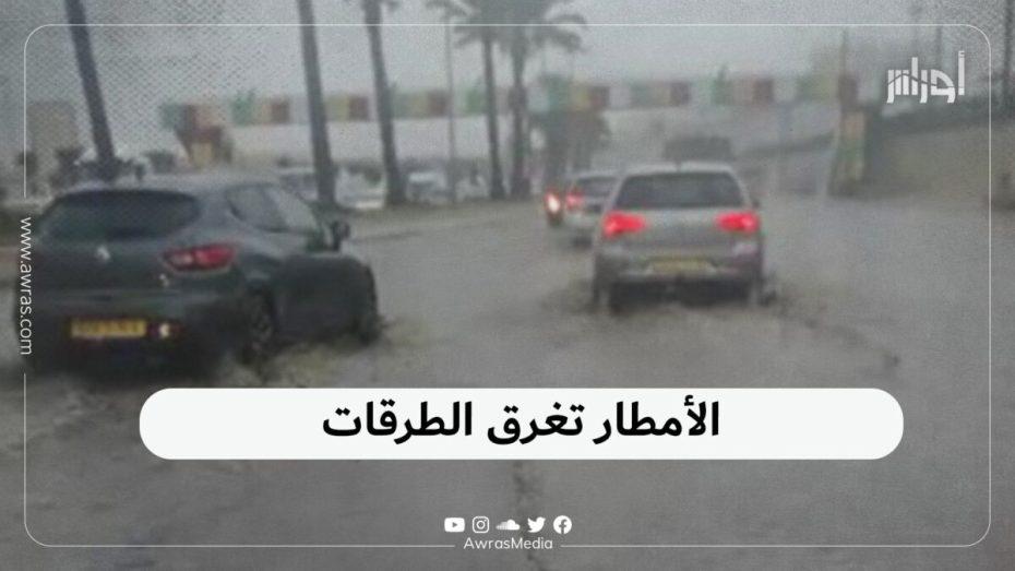 الأمطار تغرق الطرقات