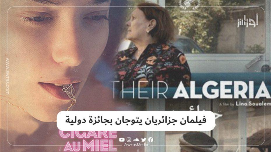 فيلمان جزائريان يتوجان بجائزة دولية