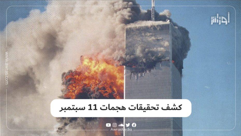 كشف تحقيقات هجمات 11 سبتمبر