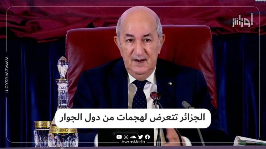 الجزائر تتعرض لهجمات من دول الجوار