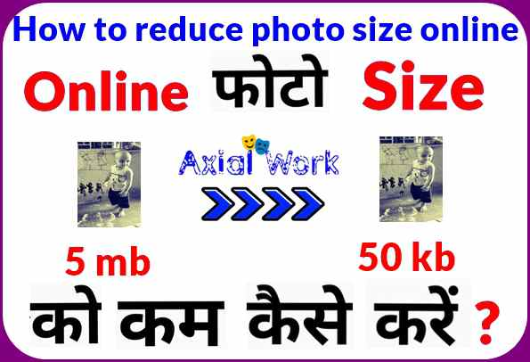 How to reduce photo size online photo compress kaise kare