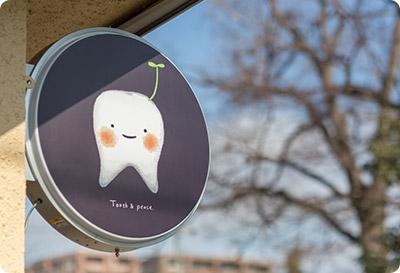 あや歯科クリニック外観