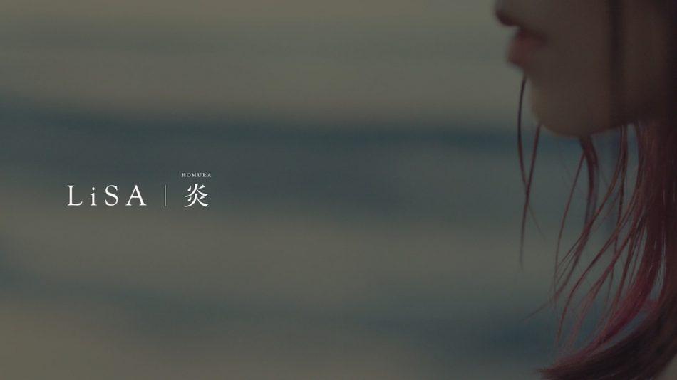 【海外】「紅蓮華を超えた!?」LiSA新曲「炎」を海外大絶賛!