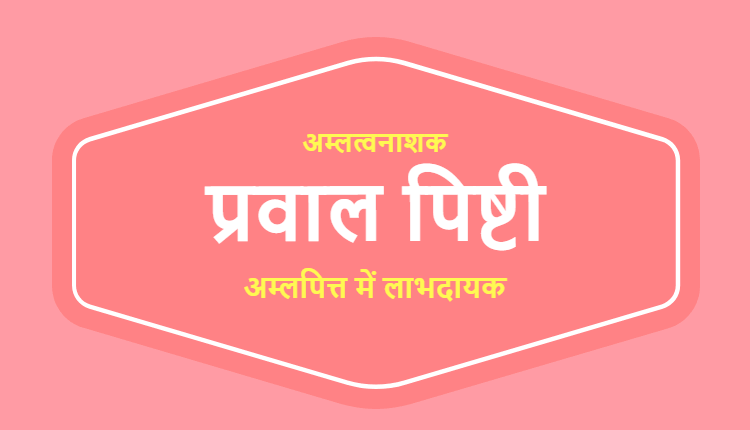 प्रवाल पिष्टी एवं प्रवाल भस्म - Praval Pisht Parwal Bhasm in Hindi