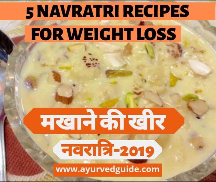 Navratri Recipes-नवरात्रि 2019-मखाने की खीर
