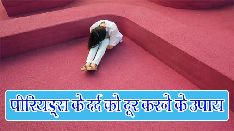 period pain relief home remedies in hindi