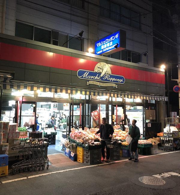 マルシェ六本木 西麻布店