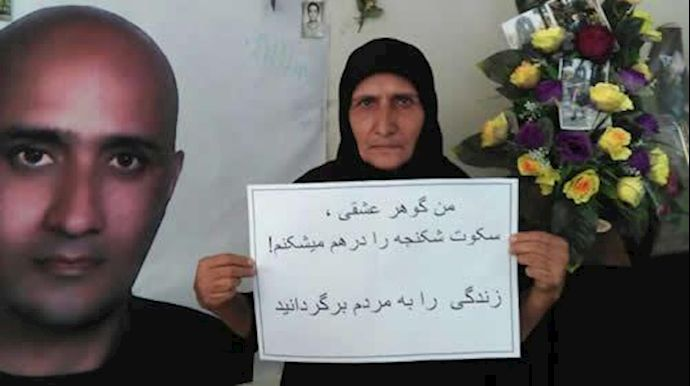 ستار بهشتی ، گوهر عشقی