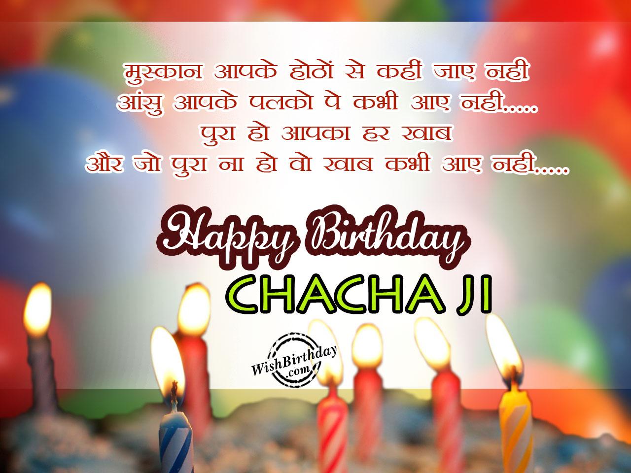 Happy Birthday Chacha Ji