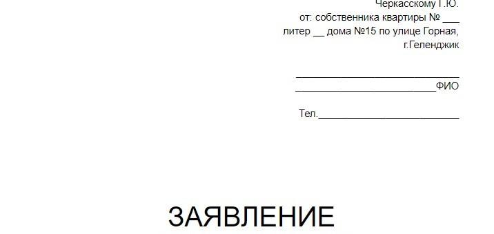Шаблон заявки в УК Каскад на установку  теплосчетчика