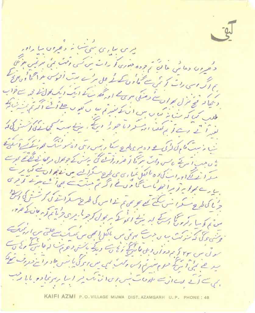 kaifi sb letter to Shabana