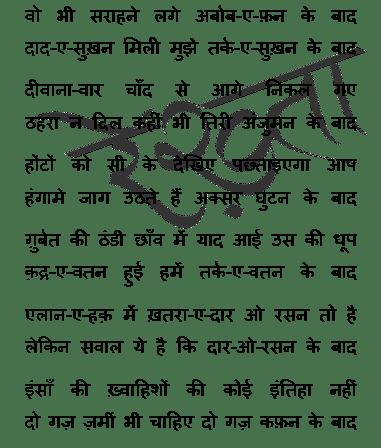 wo bhi sarahne lage-hindi