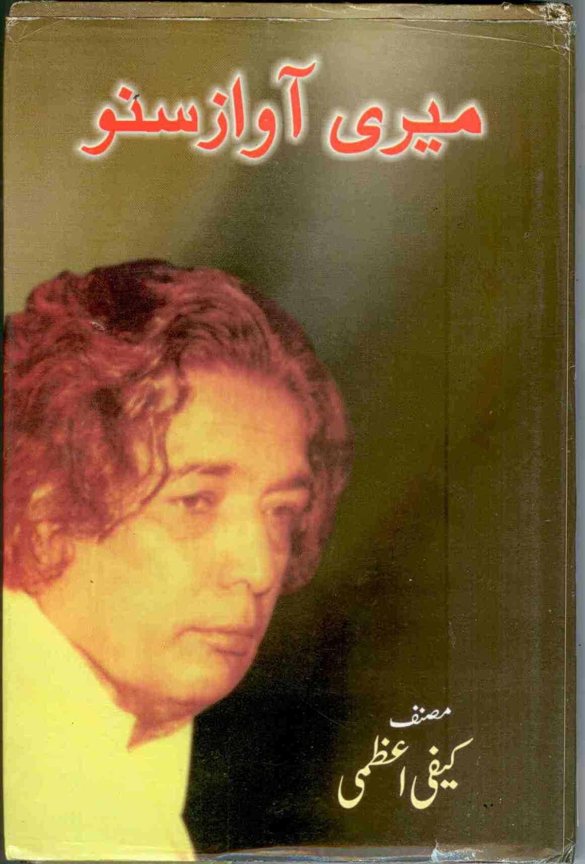 Meri Awaaz Suno - Urdu - by Kaifi Azmi - 2008
