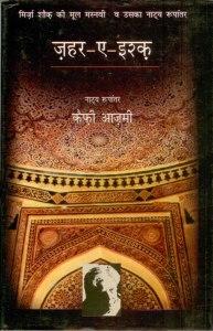 Cover-Zahr-e-Ishque