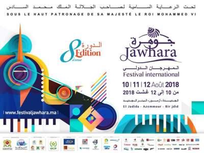 المهرجان الدولي جوهرة من 10 إلى 12 غشت 2018