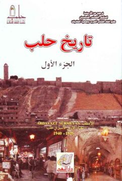 ardavazt-sourmeyan-book-cover