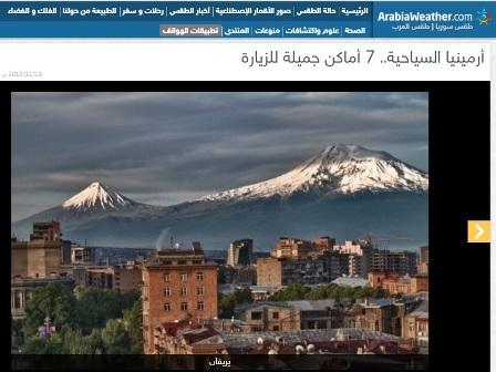 ارمينيا السياحية