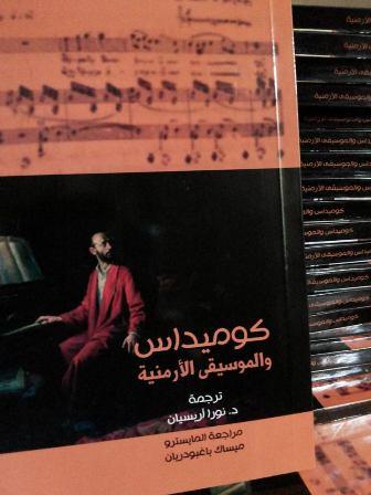 غلاف كتاب كوميداس نورا اريسيان4