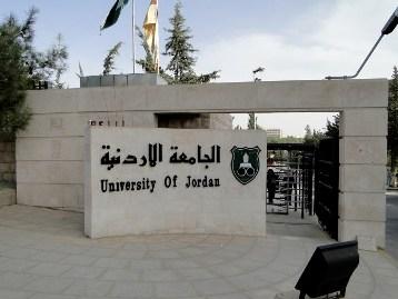 الجامعة-الأردنية1