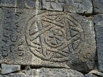 Картинки по запросу армянский знак вечности