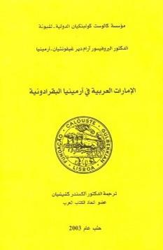 arabic-emirates-in-pakradounian-armenia - Copy