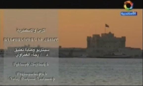 فيلم الارمن الاسكندرية