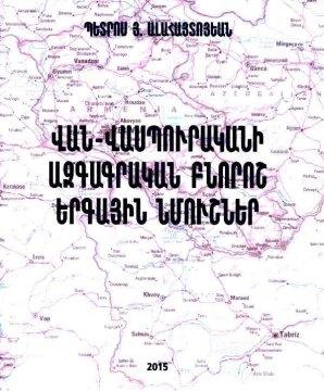 7-20-15_vasbouragan