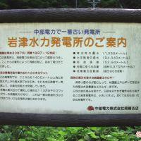 岩津発電所