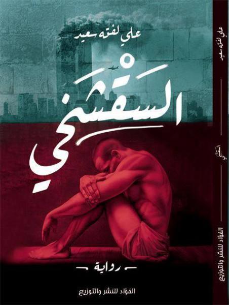 رواية السقشخي لعلي لفتة سعيد Azzaman الزمان Part 886