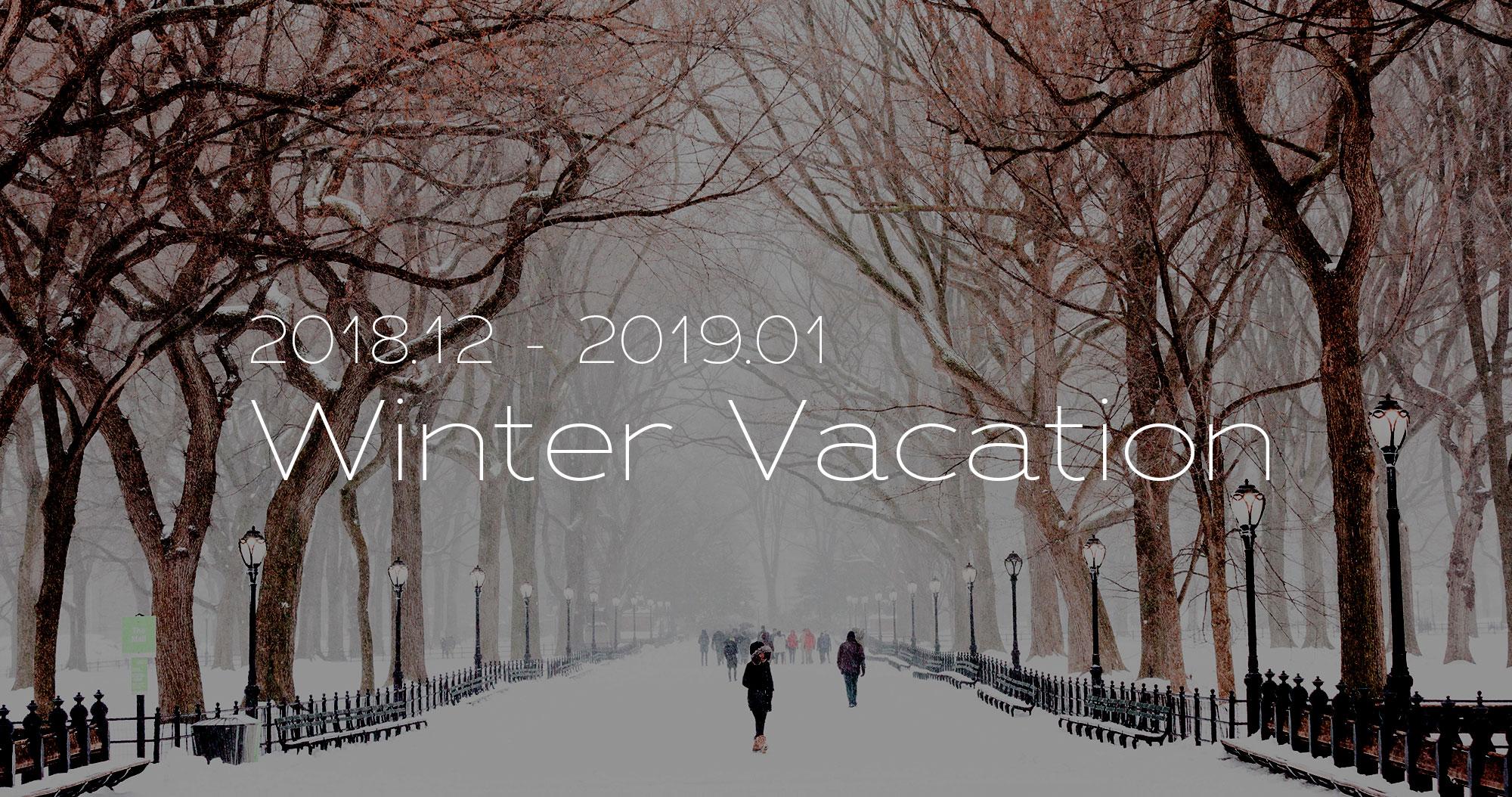 2018年12月から2019年1月の冬季休暇のお知らせ