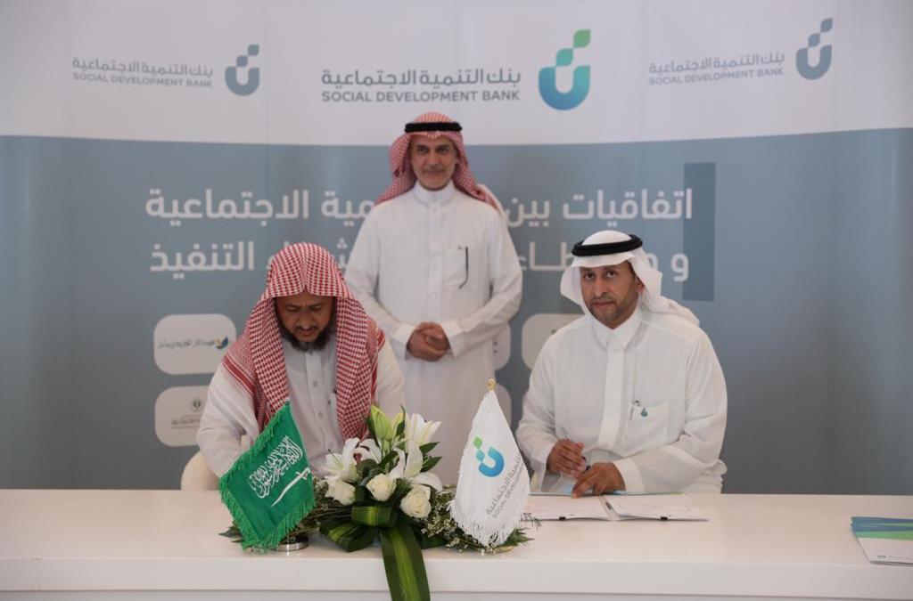 جمعية روام توقع عقد شراكة مع بنك التنمة الاجتماعية