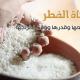 زكاة الفطر حكمها وقدراها ووقت اخراجها