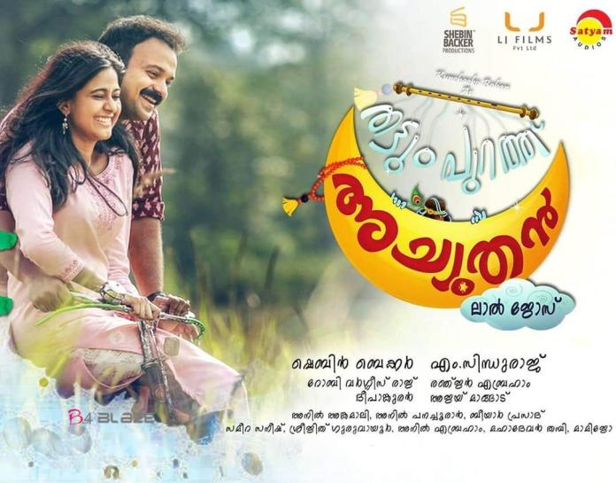 thattumpurath achuthan box office collection report