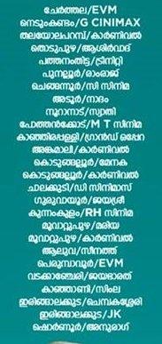 Allu Ramendran movie theatre list