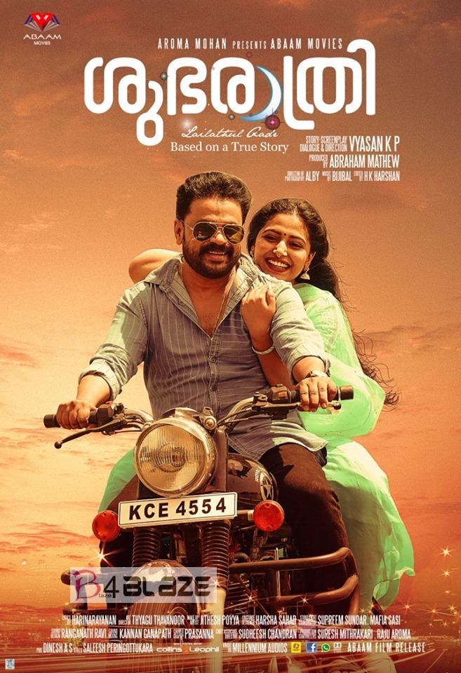 Shubarathri Box Office Collection