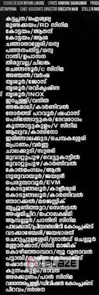 Ambili Kerala Theater List 2