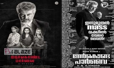 Nerkonda Paarvai Movie Theater List in Kerala