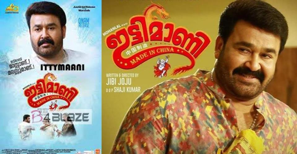 Ittymaani Made in China Movie Review