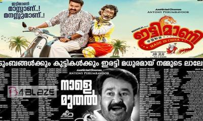 Ittymaani Made in China Theatre List in Kerala