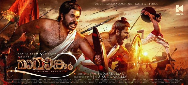 Mamangam's new song released in Tamil and Telugu, Sung by Mridula Varier