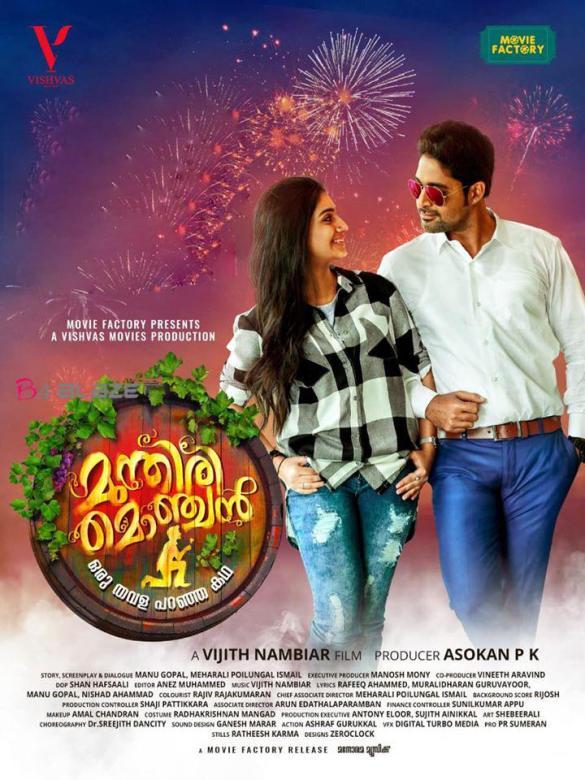 Munthiri Monchan Movie Box Office