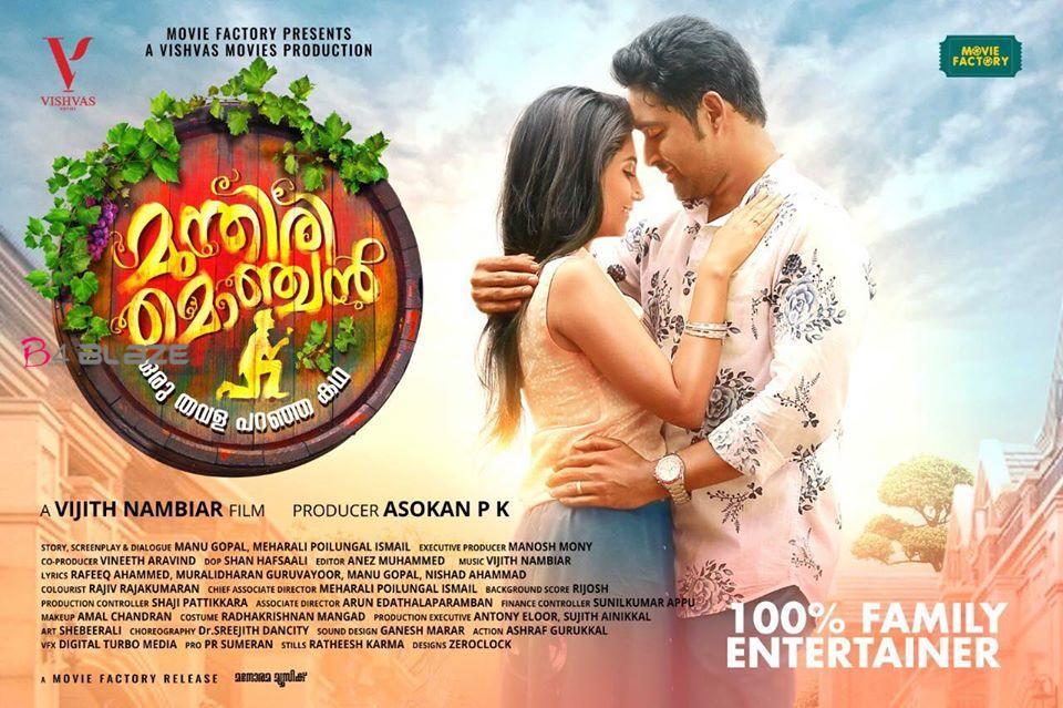 Munthiri Monchan Movie